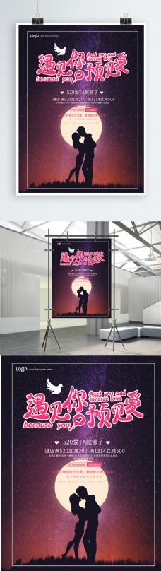 520情人节促销海报简约小清新