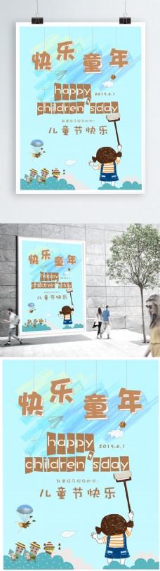 6.1儿童节节日海报童趣可爱海报