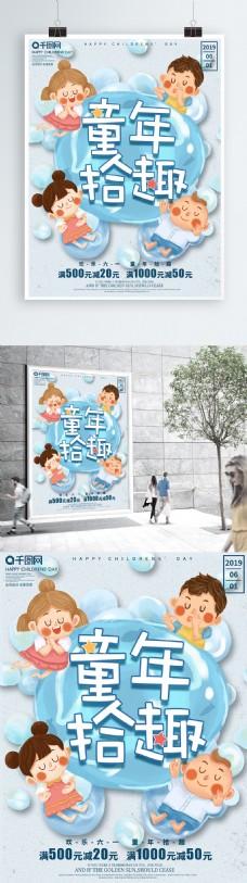 原创手绘儿童节节日促销海报