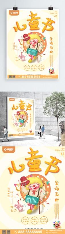 手绘风可爱卡通缤纷多彩六一儿童节节日海报