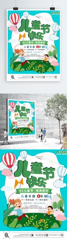 可商用蓝色卡通可爱原创六一儿童节宣传海报