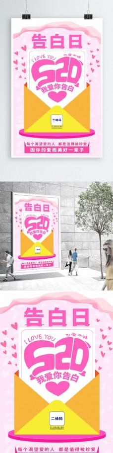 创意可爱520节我爱你节日粉红色海报