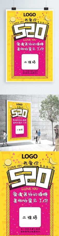 520节我爱你表白波普风格创意图形海报
