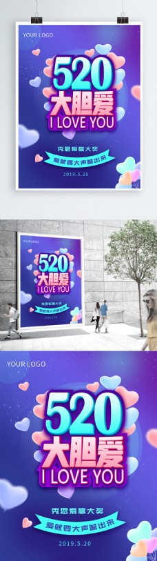 原创深蓝520情人节海报设计