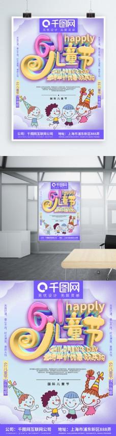 c4d粉色儿童节海报