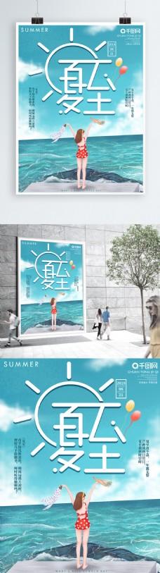 原创手绘海边浪漫夏至宣传海报