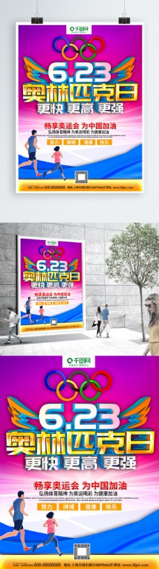 紫色C4D创意立体字奥林匹克日海报