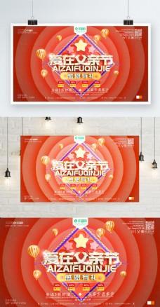 C4D创意创意父亲节宣传促销海报