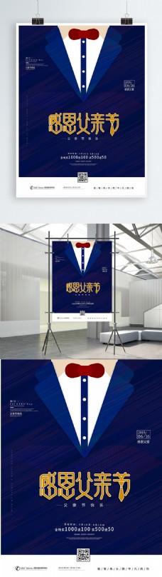矢量原创父亲西服感恩父亲节促销宣传海报