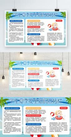 学生夏季安全知识宣传蓝色夏天游泳海报