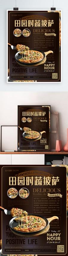 简约风披萨美食主题海报