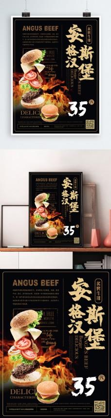 简约风汉堡美食主题海报