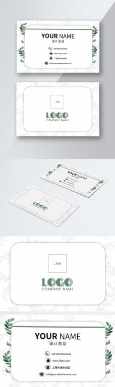清新名片植物系列高雅简单时尚卡片