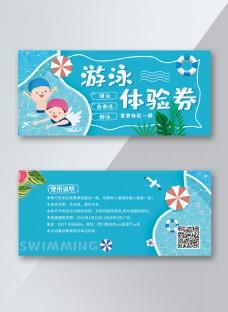 简约游泳体验券优惠券