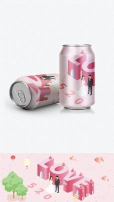 易拉罐包装设计520情侣求婚表白浪漫婚礼