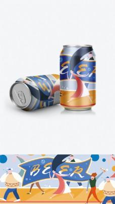 啤酒狂欢时尚都市青年扁平插画