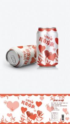 520表白专属果味汽水饮料易拉罐