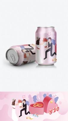 易拉罐包装设计520情侣表白求婚我爱你