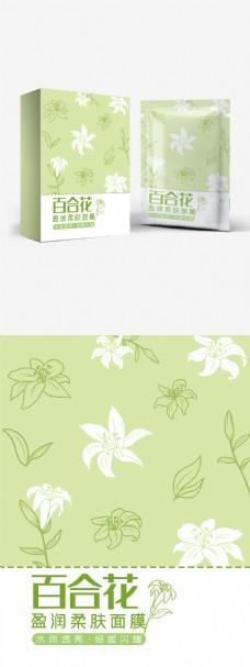 清新手绘百合花补水面膜美容产品包装