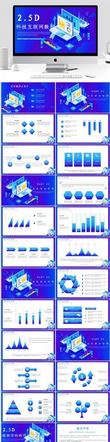 2.5D科技互聯網大數據工作匯報模板