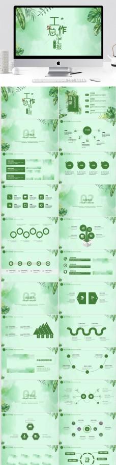 原創北歐風綠植時尚工作總結匯報PPT模板