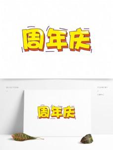 活动周年庆素材标签字体