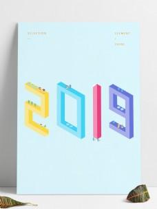 蓝色2019立体字彩色方块图案