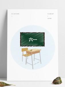 原创六一儿童节教室黑板课桌元素