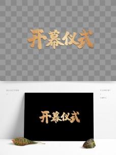 开幕仪式金色字体元素