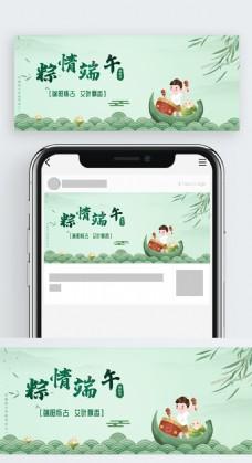 端午节粽情端午中国风清新绿微信公众号