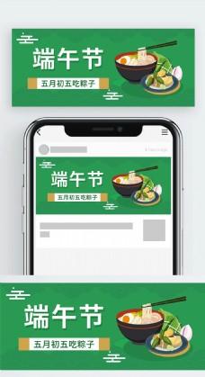 绿色端午节吃粽子
