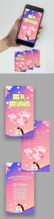 紫粉色渐变气球浪漫婚礼邀请函H5