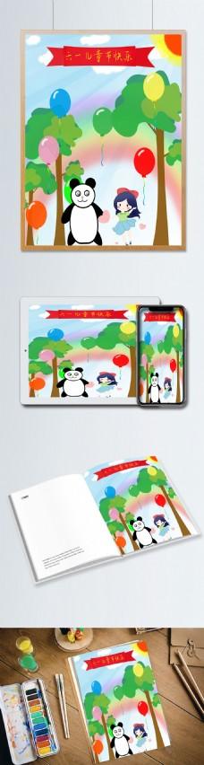六一儿童节七彩气球卡通熊猫插画