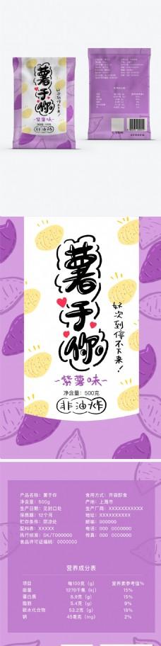 插画包装零食薯于你紫薯味包装