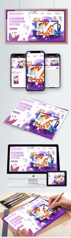 扁平插画互联网科技web建站