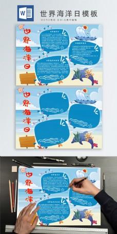蓝色卡通世界海洋日学生小报word模板