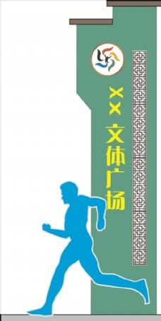 文体广场健康步道