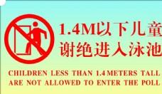 1.4m以下儿童谢绝进入泳池