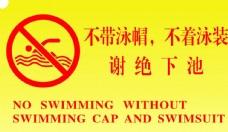 不带泳帽,不着泳装,谢绝下池