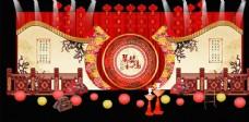中国风中式婚礼舞台设计效果图