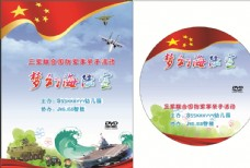 六一文艺汇演海陆空CD封面设计