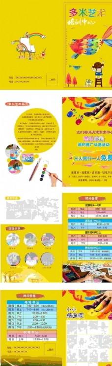 幼儿艺术培训画册