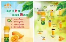 奶茶芒果海报