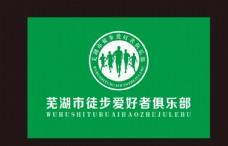 芜湖徒步爱好者俱乐部