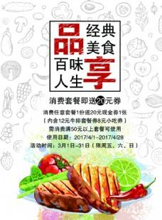 美食海报宣传