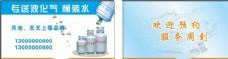 送液化气、桶装水名片