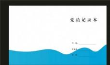 蓝色封面梦田设计