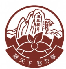 泰山尊客标志
