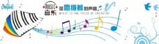 音乐教室艺术墙