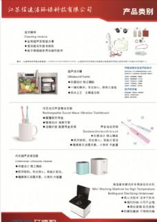 产品宣传海报